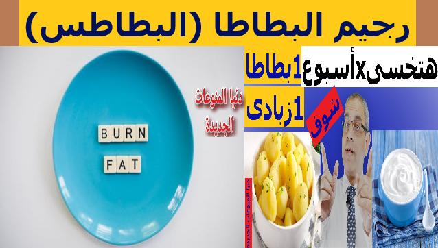 رجيم البطاطس (البطاطا) المسلوقة | أسرع نظام غذائى لتخسيس الوزن من 120 كيلو إلى 70 كيلو بدون مجهود
