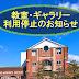 【お知らせ】新型コロナウイルス感染拡大防止にともなう貸館業務の停止について