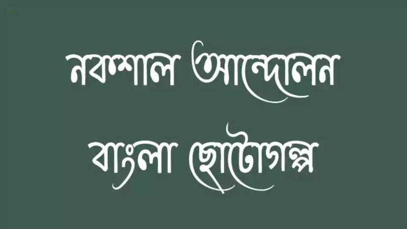 নকশাল আন্দোলন ও বাংলা ছোটোগল্প