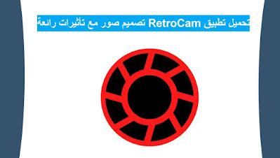 تحميل تطبيق RetroCam تصميم صور مع تأثيرات رائعة