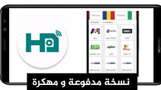 HD Streamz app, apk, premium, pro, تحميل, مهكر, مدفوع, قنوات مشفرة, قنوات رياضية, mod, للاندرويد, بدون اعلانات