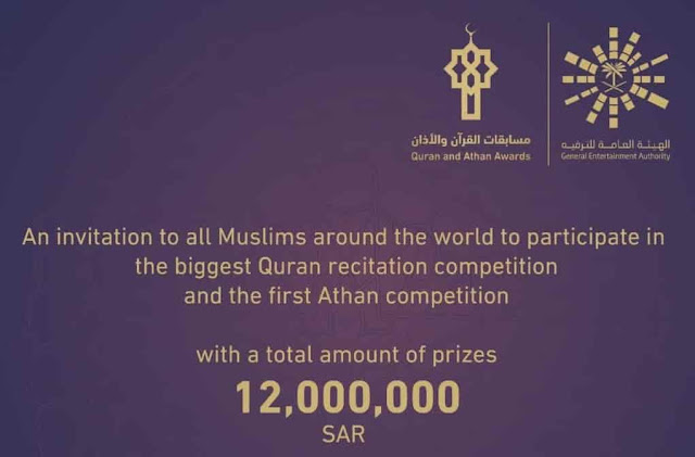 Quran & Adhan competition with prizes of 12 Million Riyals launched
