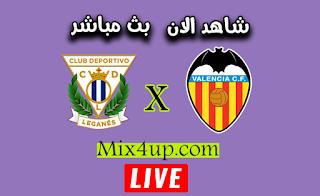 مشاهدة مباراة فالنسيا وليغانيس بث مباشر اليوم بتاريخ 12-07-2020 في الدوري الاسباني