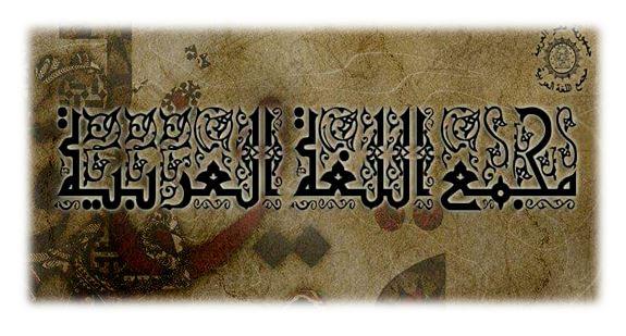 المنصات الأدبية واللغوية في الوسائط الرقمية.. بمجمع اللغة العربية بالقاهرة