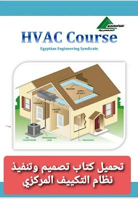 تحميل كتاب تصميم وتنفيذ نظام التكييف المركزي للمهندس / السيد سعد