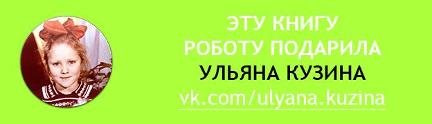 Ульяна Кузина благодарственная плашка, Роботу подарили, Подарок для Робота