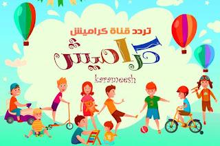 تردد قناة كراميش الجديد بالقمر الصناعي نايل سات karamesh قناة الأطفال
