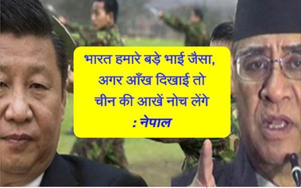 नेपाल ने दिखा दी चीन को उसकी औकात, सलाम है इस दोस्ती को