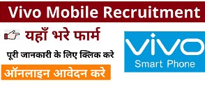 Vivo Mobile Manufacturing Company Recruitment For ITI, Diploma, Graduate Candidates   Apply Online