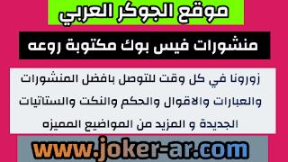 منشورات فيس بوك مكتوبة روعه للنشر على صفحتك 2021 - الجوكر العربي