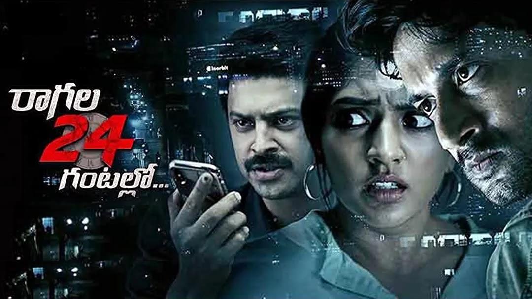 Movierulz Plz | Ragala 24 Gantallo (2019) Telugu Movie Download