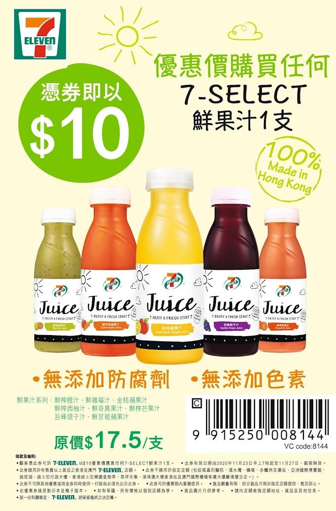 7-Eleven: $10鮮果汁 附電子優惠券 至11月27日