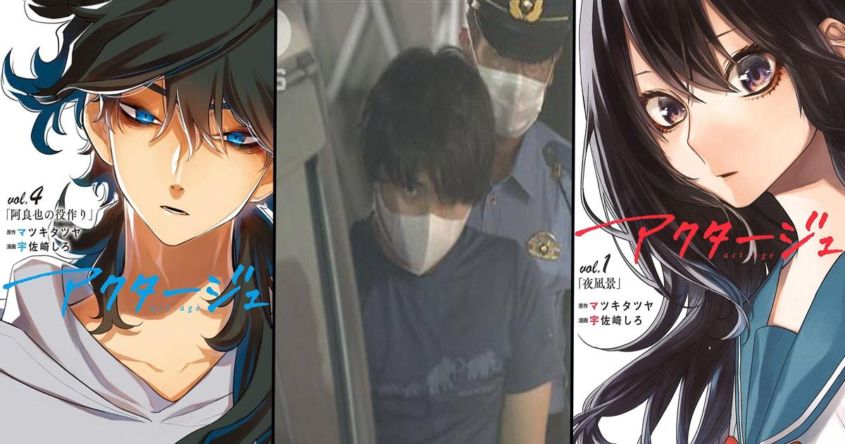 Tatsuya Matsuki and his manga, act-age
