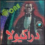 Dracula's Novel