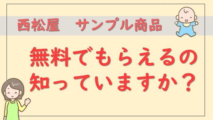 西松屋アプリでサンプルの詰め合わせがもらえる無料特典あり