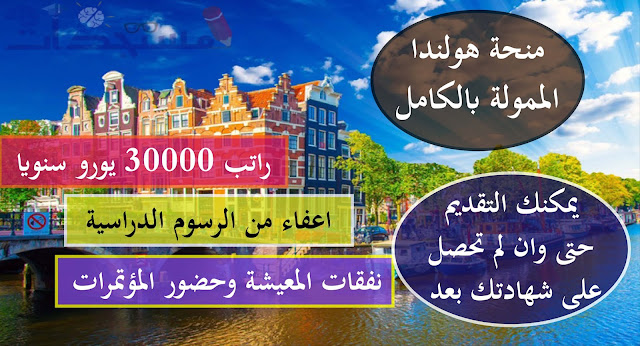 منحة هولندا الممولة بالكامل | 30،000 يورو سنويًا + اعفاء من الرسوم الدراسية + ندوات وورشات