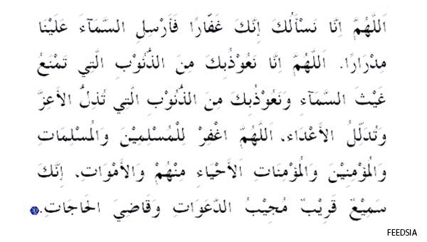 Bacaan Do'a Setelah Sholat Gerhana Matahari