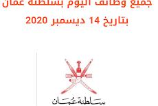 جميع وظائف اليوم بسلطنة عُمان بتاريخ 14 ديسمبر 2020