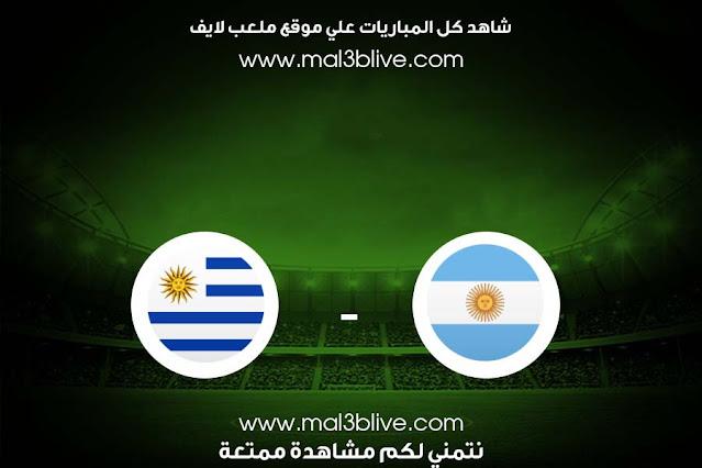 مشاهدة مباراة الأرجنتين وأوروجواي بث مباشر اليوم الموافق 2021/06/19 في كوبا أمريكا 2021