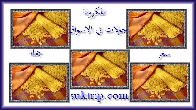 سعر كرتونة المكرونة بالجملة في مصر