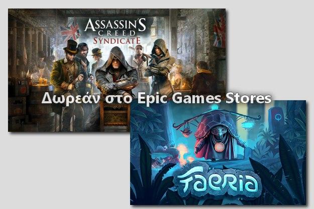 Δωρεάν «Assassin's Creed Syndicate» και το «Faeria»