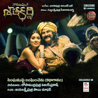 Balakrishna's Gautamiputra Satakarni (2017) Telugu Movie Audio CD Front Covers, Posters, Pictures, Pics, Images, Photos, Wallpapers