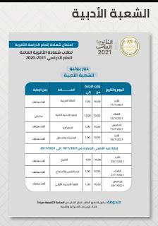 جدول امتحانات الصف الثالث الثانوي الشعبة الأدبية 2021، الجدول النهائي والختامى.