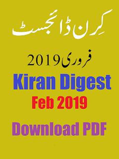 Kiran Digest February 2019