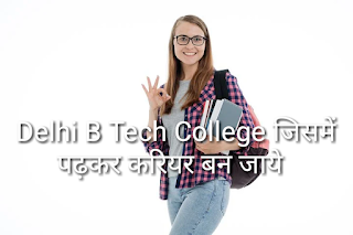 Delhi b tech college list