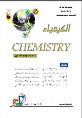 كتاب الكيمياء للصف الرابع العلمي للعام الدراسي 2016 - 2017