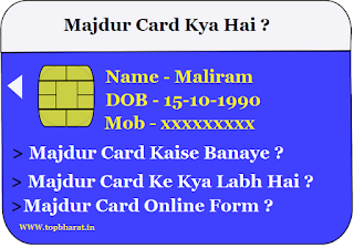 Majdur Card Kya Hai In Hindi