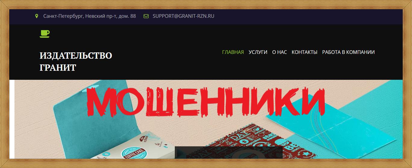 Издательство гранит granit-rzn.ru – отзывы, лохотрон!