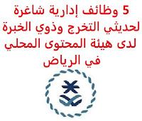 5 وظائف إدارية شاغرة لحديثي التخرج وذوي الخبرة لدى هيئة المحتوى المحلي في الرياض تعلن هيئة المحتوى المحلي, عن توفر 5 وظائف إدارية شاغرة لحديثي التخرج وذوي الخبرة, للعمل لديها في الرياض وذلك للوظائف التالية: أولاً: وظائف لذوي الخبرة - أخصائي إدارة المرافق (Facilities Management Specialist) المؤهل العلمي: بكالوريوس إدارة أعمال، إدارة عامة أو ما يعادله الخبرة: سنتان على الأقل من العمل في مجال الإدارة, أو الأمن والسلامة أو إدارة المرافق - مدير إدارة مراقبة التوريد (Supply Monitoring Director) المؤهل العلمي: بكالوريوس إدارة أعمال، سلسلة التوريد أو ما يعادله الخبرة: عشر سنوات على الأقل من العمل في إدارة أو مراقبة التوريد, أو مجال مشابه - مدير إدارة علاقات الموردين (Supplier Relations Director) المؤهل العلمي: بكالوريوس إدارة أعمال، علاقات عامة أو ما يعادله الخبرة: عشر سنوات على الأقل من العمل في إدارة الموردين, أو علاقات الموردين ثانياً: وظائف لحديثي التخرج: - محلل التسويق (Marketing Analyst) المؤهل العلمي: بكالوريوس تسويق، تسويق رقمي، بحوث تسويق، إدارة أعمال، إعلام أو ما يعادله الخبرة: غير مشترطة - محلل طلبات البيانات (Data Demand Analyst) المؤهل العلمي: بكالوريوس علوم الحاسب، علم المعلومات، علم البيانات أو ما يعادله الخبرة: غير مشترطة للتـقـدم لأيٍّ من الـوظـائـف أعـلاه اضـغـط عـلـى الـرابـط هنـا       اشترك الآن في قناتنا على تليجرام        شاهد أيضاً: وظائف شاغرة للعمل عن بعد في السعودية       شاهد أيضاً وظائف الرياض   وظائف جدة    وظائف الدمام      وظائف شركات    وظائف إدارية                           لمشاهدة المزيد من الوظائف قم بالعودة إلى الصفحة الرئيسية قم أيضاً بالاطّلاع على المزيد من الوظائف مهندسين وتقنيين   محاسبة وإدارة أعمال وتسويق   التعليم والبرامج التعليمية   كافة التخصصات الطبية   محامون وقضاة ومستشارون قانونيون   مبرمجو كمبيوتر وجرافيك ورسامون   موظفين وإداريين   فنيي حرف وعمال     شاهد يومياً عبر موقعنا نتائج الوظائف مدير مشتريات مطلوب مترجم وظائف حراس أمن بدون تأمينات الراتب 3600 ريال وظائف مترجمين العربية للعود توظيف وظائف العربية للعود العربية للعود وظائف محاسب يبحث عن عمل مطلوب محامي وظائف عبدالصمد القرشي مطلوب مساح البنك السعودي للاستثمار توظيف وظ