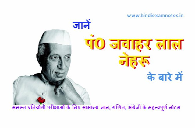 Interesting Information About Pandit Jawaharlal Nehru