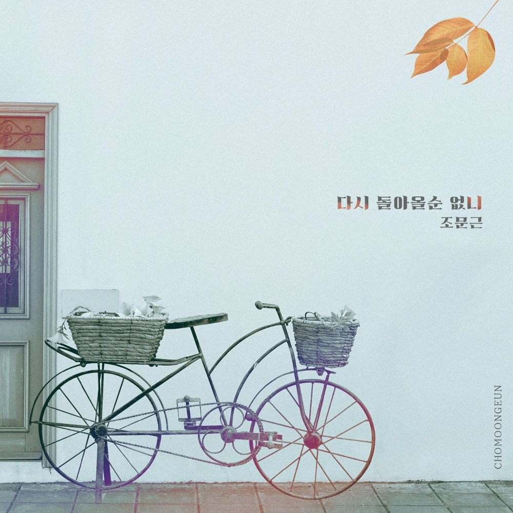 Jo Moon Geun – Love to the End OST Part.14