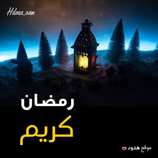 بوستات, رمضان, رمضان كريم, صور رمضان