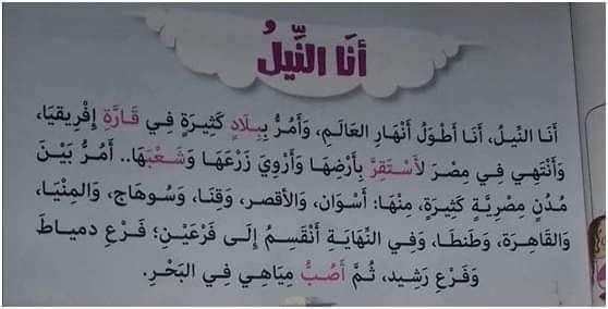 الأخطاء المعلوماتية فى كتاب اللغة العربية للصف الثانى الابتدائي 5