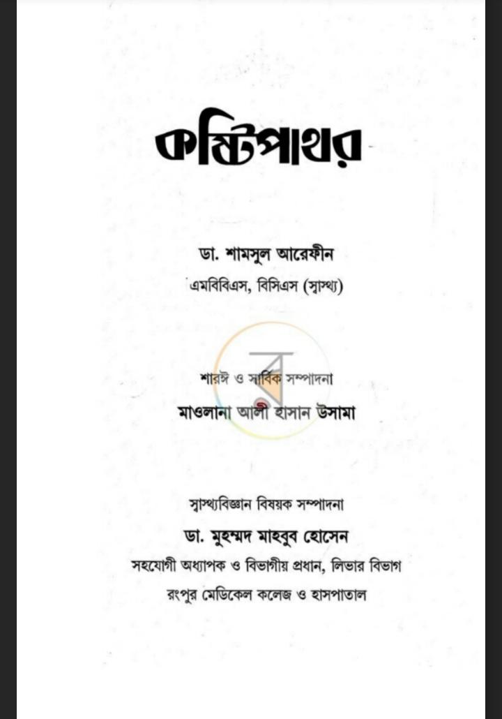 কষ্টিপাথর pdf download, কষ্টিপাথর pdf free download, কষ্টিপাথর পিডিএফ ডাউনলোড, কষ্টিপাথর পিডিএফ,