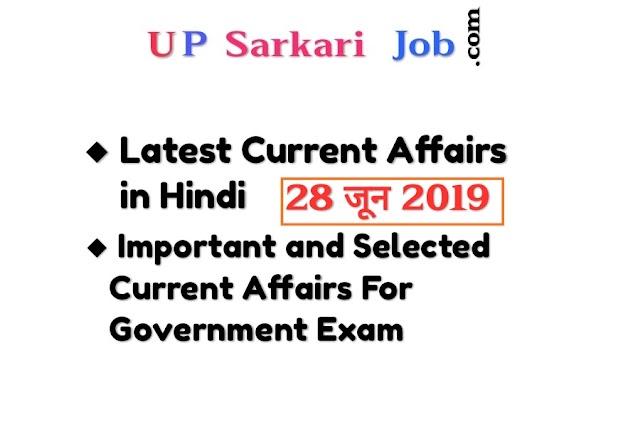 28 जून : महत्वपूर्ण करंट अफेयर्स (June Current Affairs in Hindi)