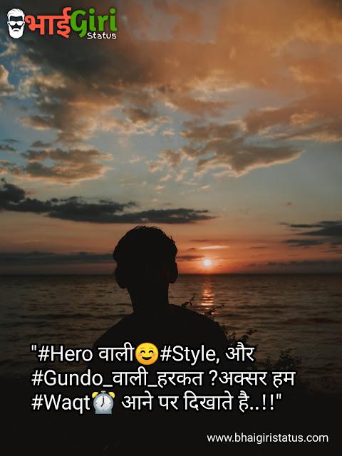 Royal Nawabi Hindi Status|Attitude Status- रॉयल नवाबी स्टेटस हिंदी में