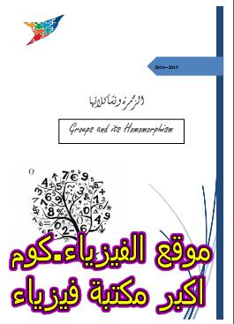 بحث عن الزمر والتشاكل في الرياضيات pdf برابط مباشر