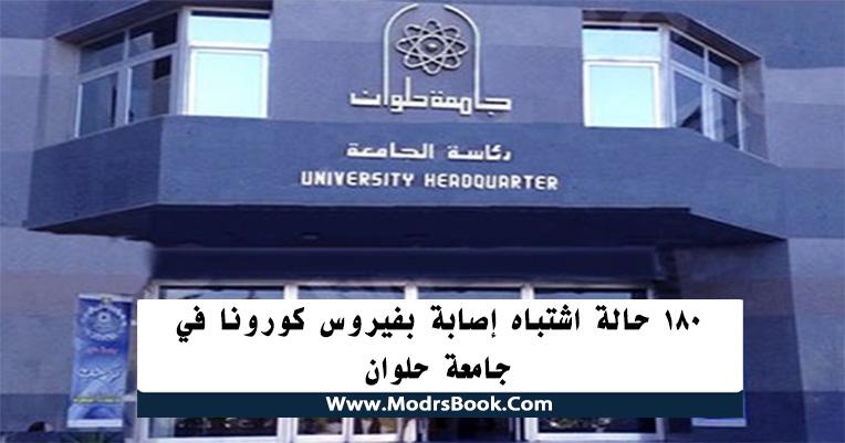 180 حالة اشتباه إصابة بفيروس كورونا في جامعة حلوان