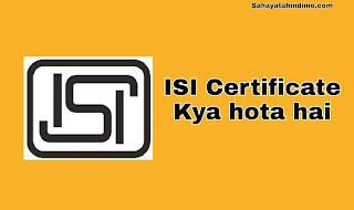 ISI-Certificate-Kya-hota-hai