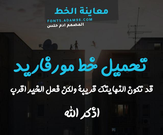 تحميل خط مورفاريد العربي الاحترافي اجمل الخطوط العربية للتصميم Font Morvarid