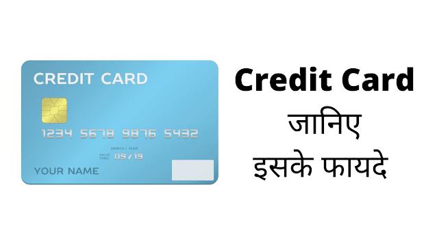 क्रेडिट कार्ड क्या होता है जानिए इसके फायदे