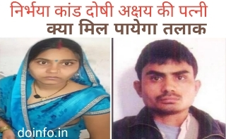 Nirbhaya case Akshay,s wife files divorce,  Nirbhaya kand Akshay wife punita,nirbhaya case latest news hindi today,latest updated news in hindi for nirbhaya case