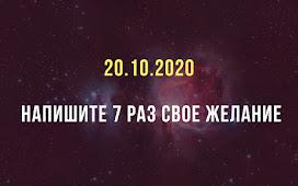 Нумерология 20.10.2020 - напишите 7 раз свое желание