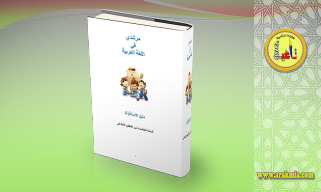 دليل الأستاذ مرشدي في اللغة العربية للمستوى الخامس