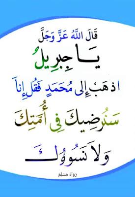 """عاجل : تعرف على حديث الرسول الكريم سيدنا محمد عليه السلام """"اللهم امتى امتى * وبكائة يوم المحشر على آمنة وشفاعتة العظيمة"""