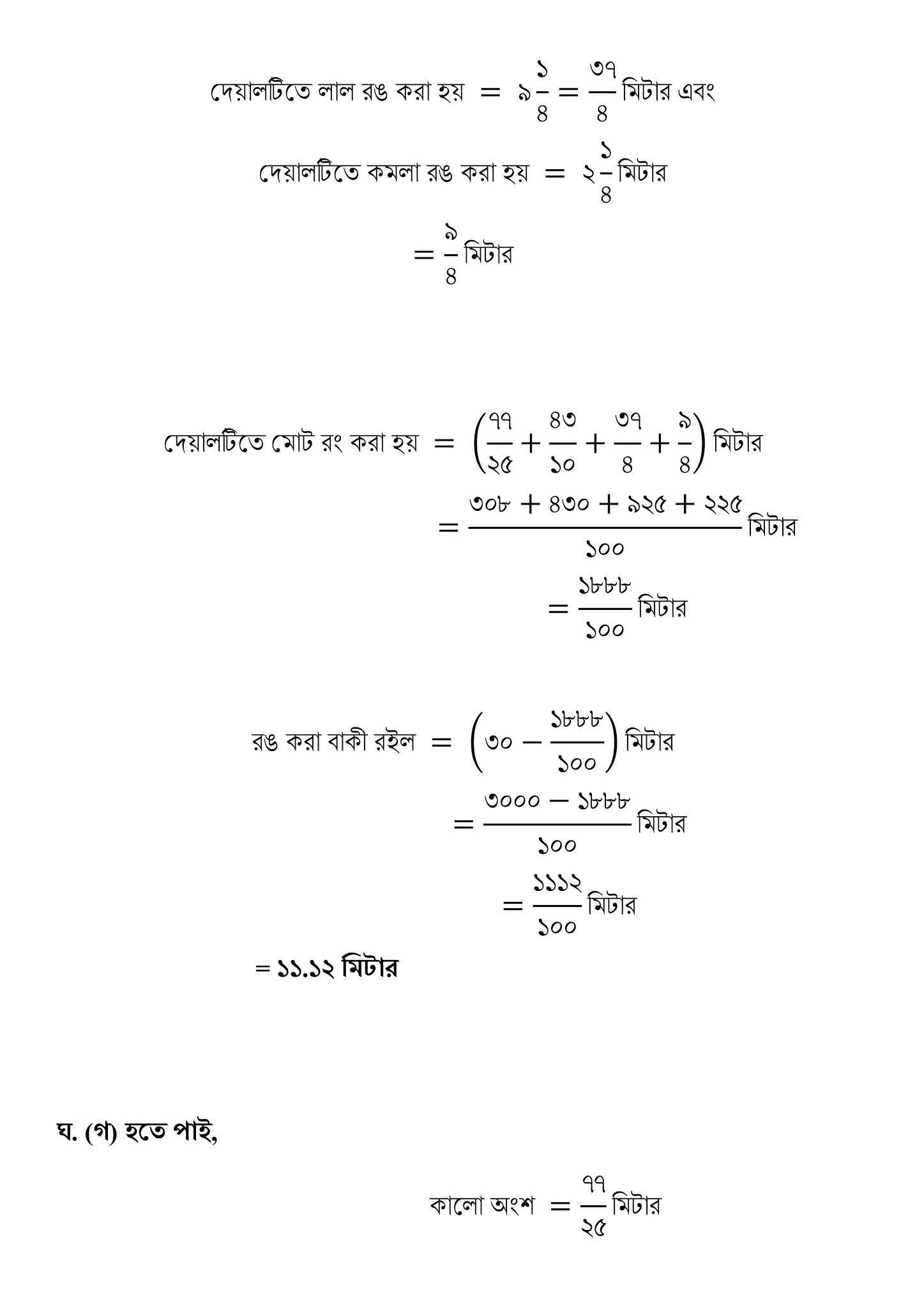 ষষ্ঠ/৬ষ্ট শ্রেণির ৭ম সপ্তাহের গণিত এসাইনমেন্ট সমাধান /উত্তর ২০২১ -Class 6 Math 7th Week Assignment Answer 2021
